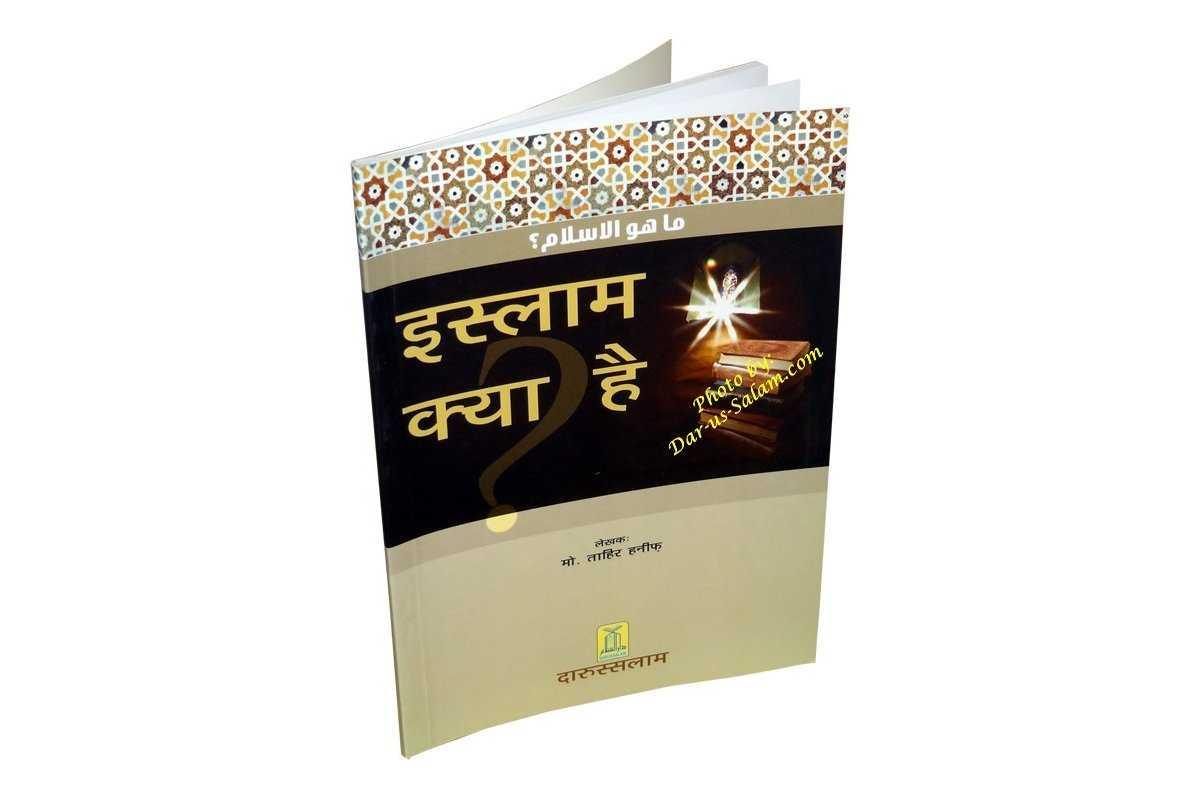 Hindi: What is Islam?