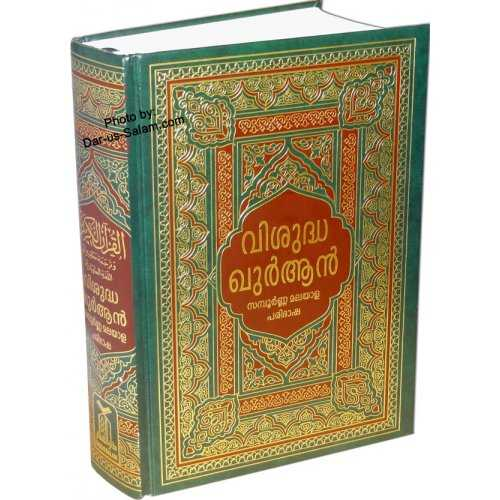 Malayalam: The Noble Qur'an