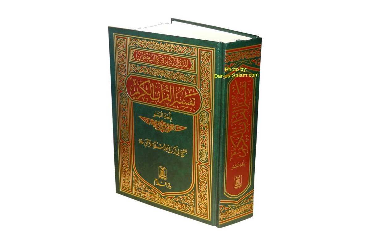 Pushto: Tafsir of The Noble Quran