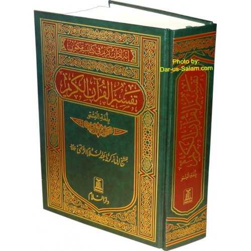 Pushto: Tafsir of The Noble Quran