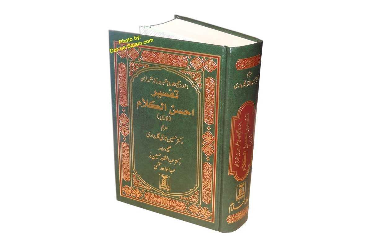 Farsi: Tafseer Ahsan-ul-Kalam