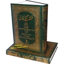 Farsi: Mukhtasar Sahih Al-Bukhari (2 Vol. Set)