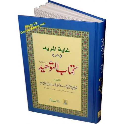 Farsi: Ghayatul-Murid