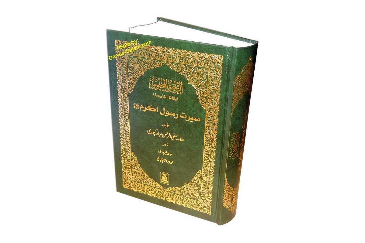 Farsi: Ar-Raheeq Al-Makhtum