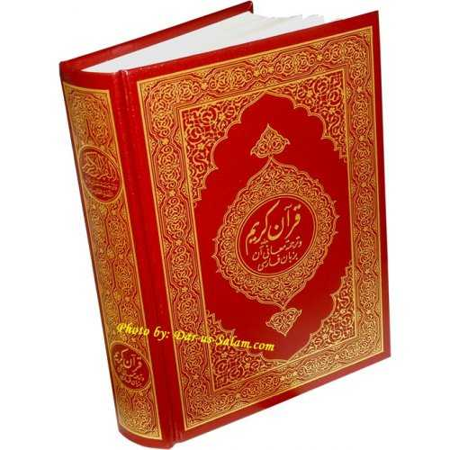 Farsi: Al-Qur'an Al-Kareem