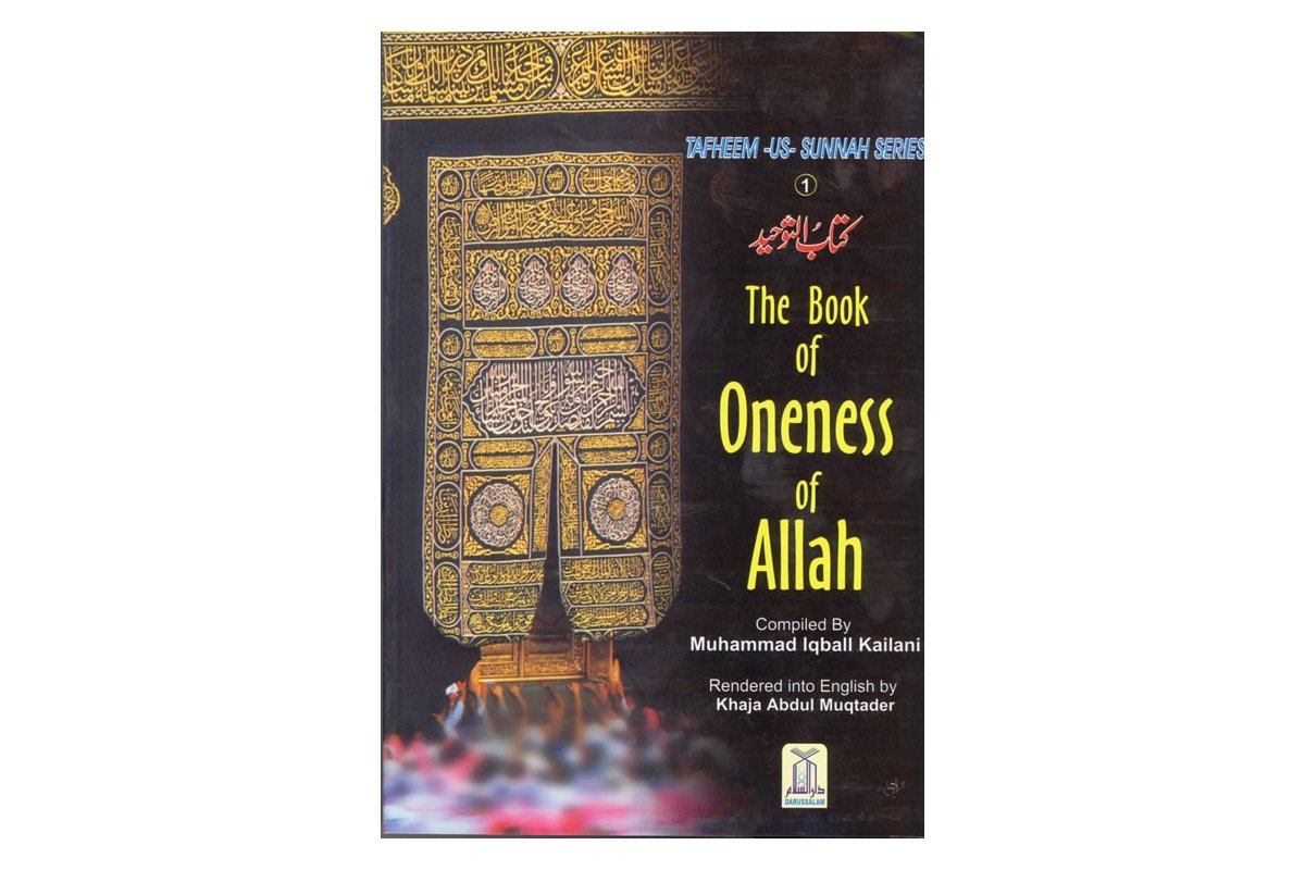 """oneness of allah Tawheed: oneness of god  """" allah has promised those who believe in the oneness of allah and do deeds of righteousness that for them there is forgiveness and a ."""