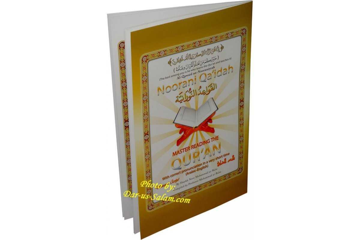 Noorani Qa'idah Book Only (Small)