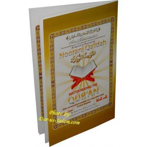 Noorani Qa'idah Book (Small)