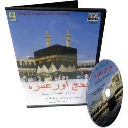 Urdu: Hajj awr Umrah (DVD)