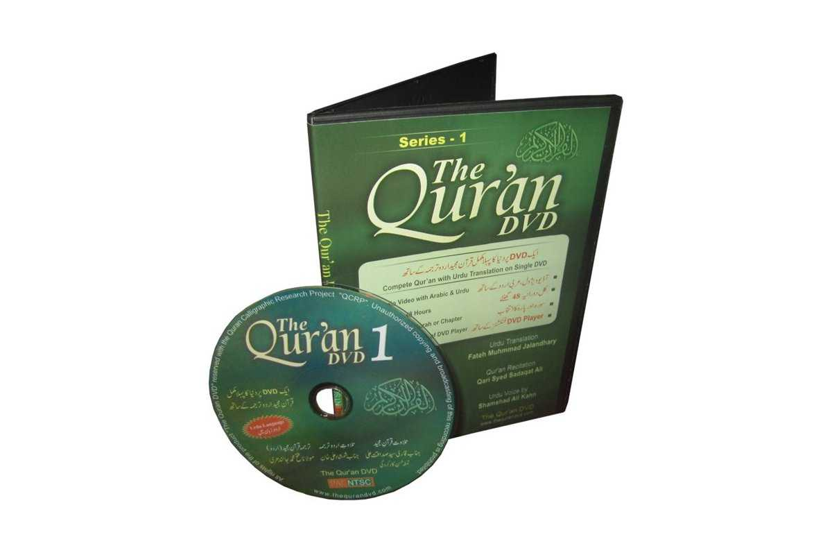 The Qur'an DVD 1 with Urdu Translation