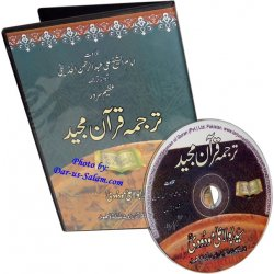 Quran DVD 11 with Urdu Translation by Maududi