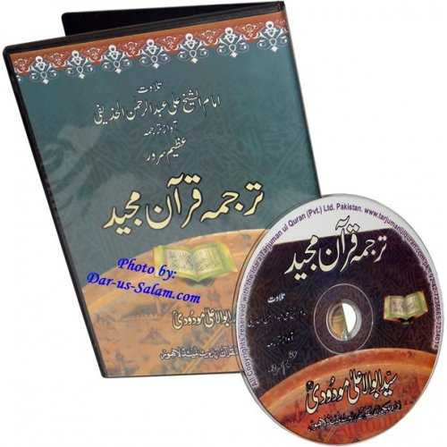 Quran DVD 11 with Urdu Translation by Maududi