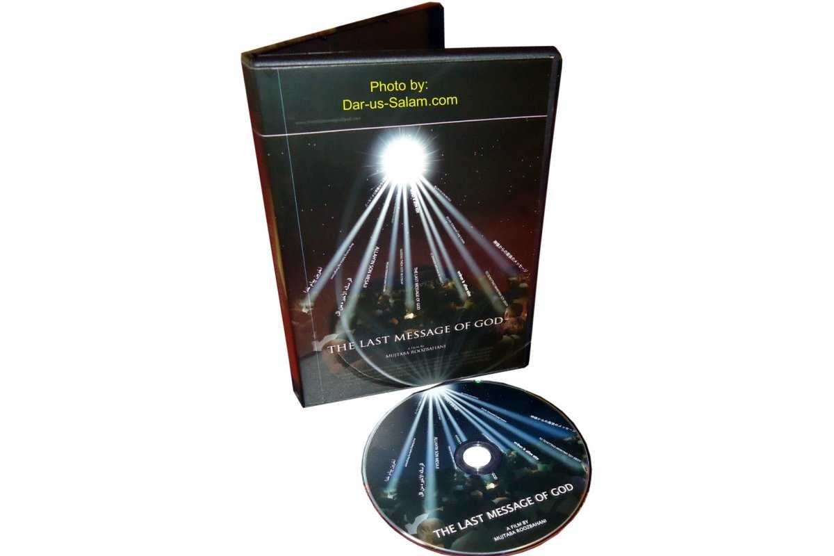 The Last Message of God (DVD)