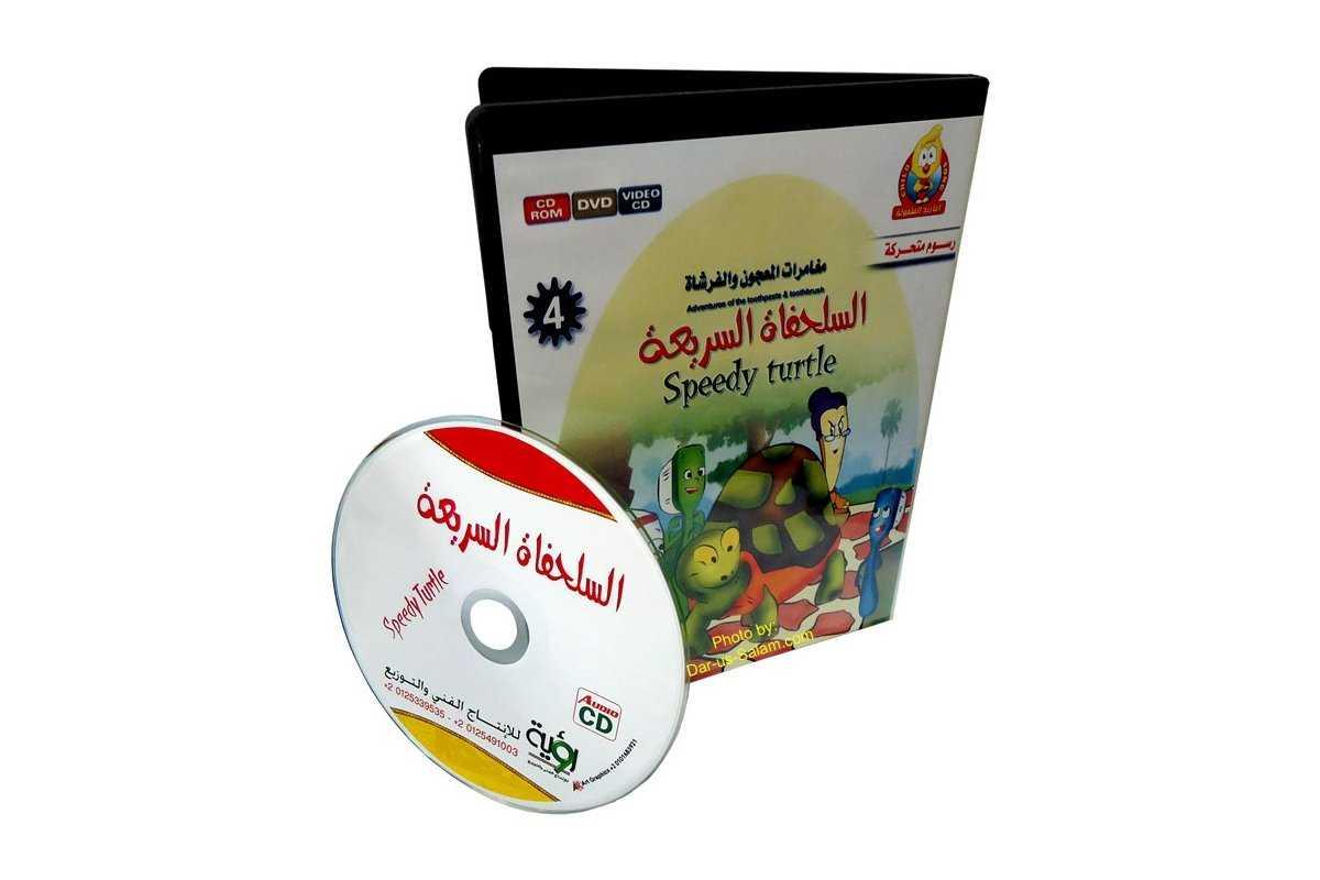 Arabic: Al-Sulhafa Al-Saree'a (Video CD)