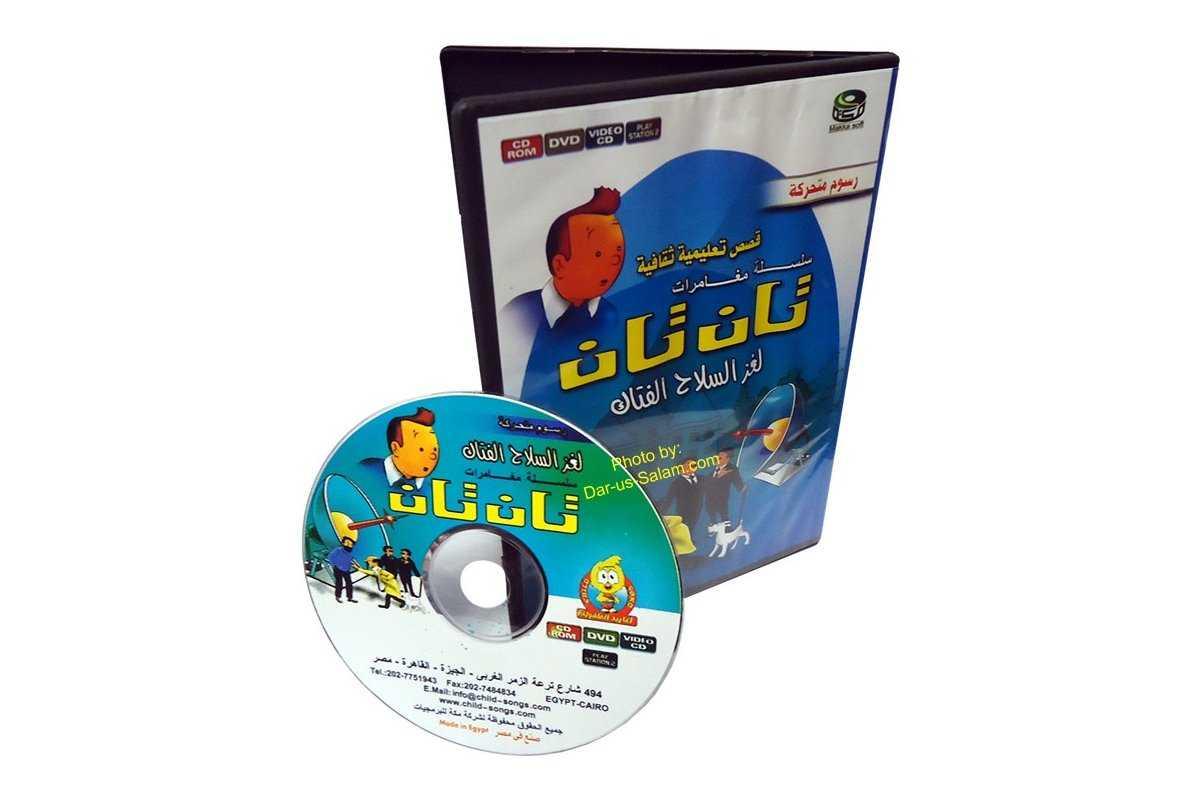Arabic: Tantan (Video CD)