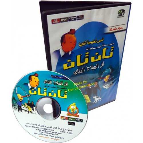 Arabic: Tantan (Video CD)