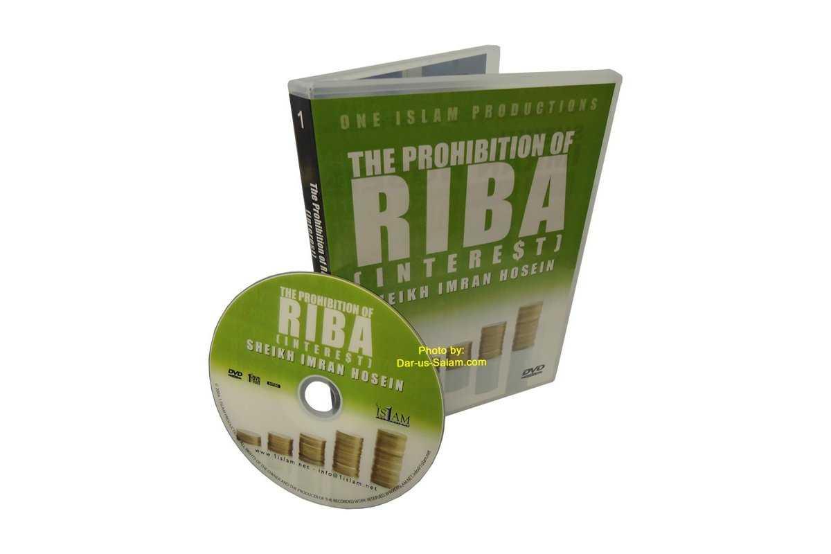 Prohibition of Riba (Interest) [DVD]