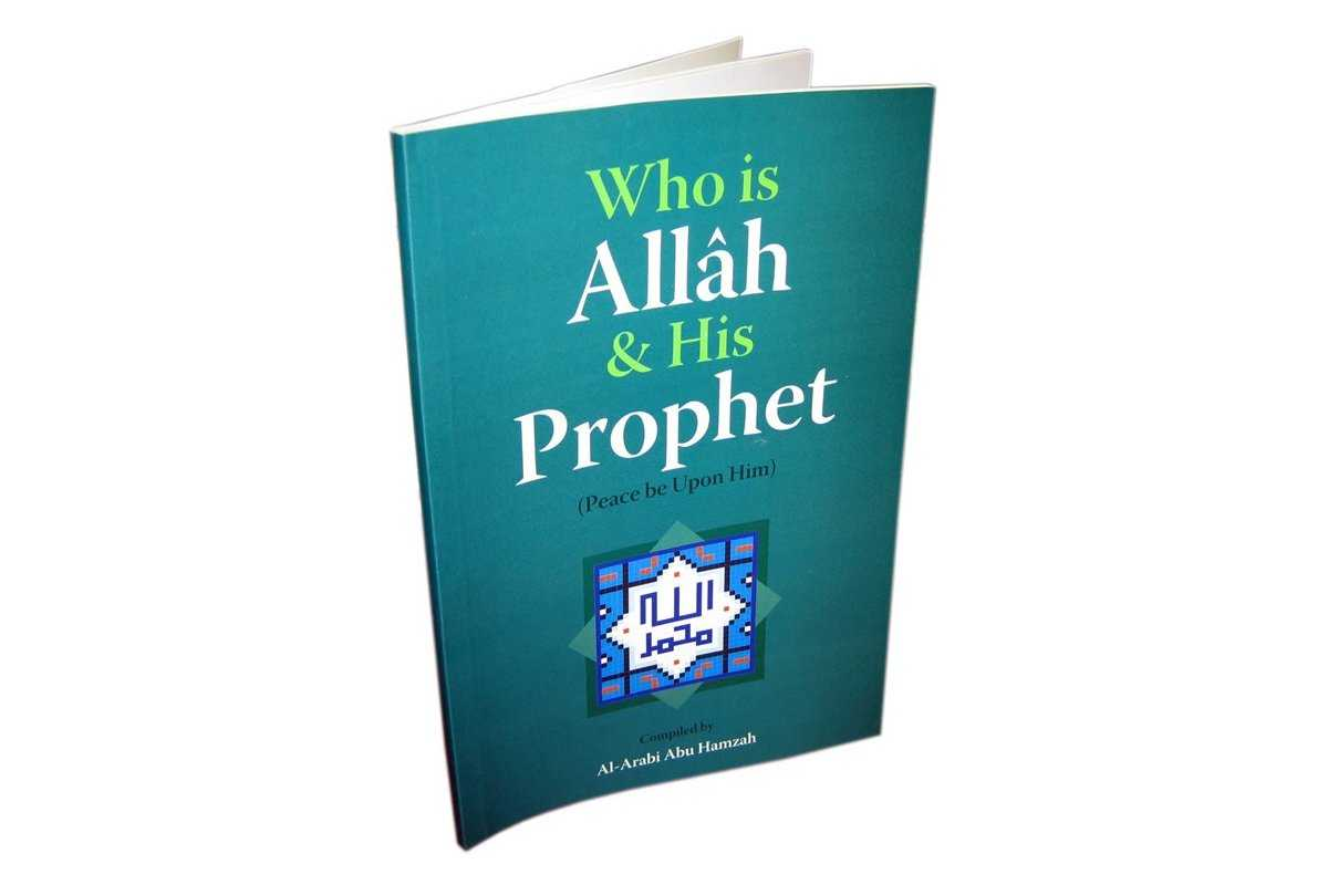 Who is Allah (swt) and His Prophet (S)