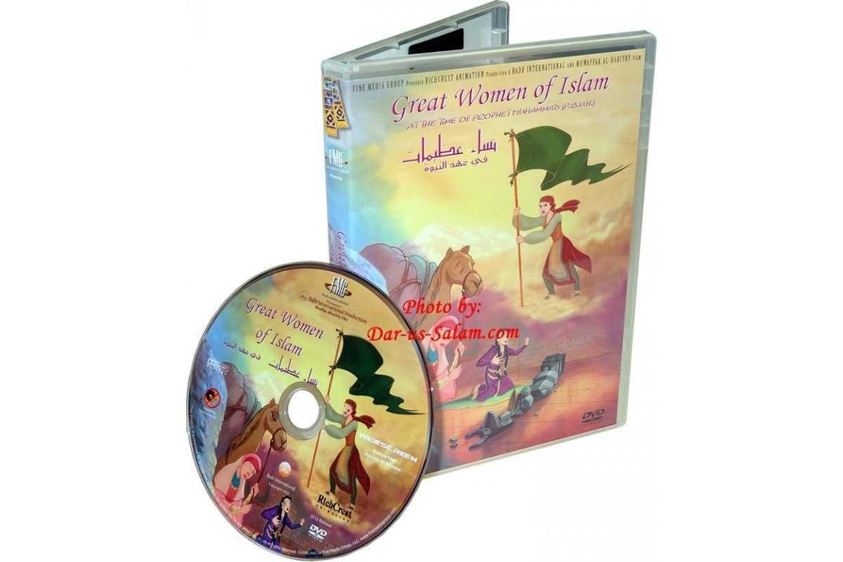 Great Women of Islam (DVD)