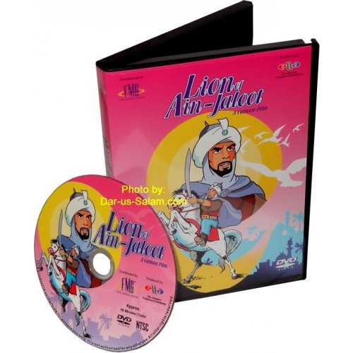 Lion of Ain Jaloot (DVD)