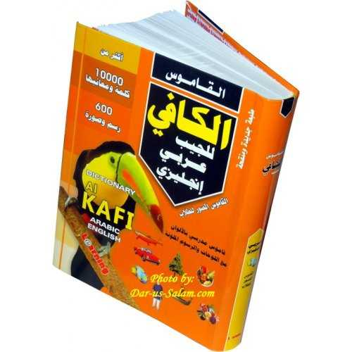 Kafi Pocket Dictionary (Arabic/English)