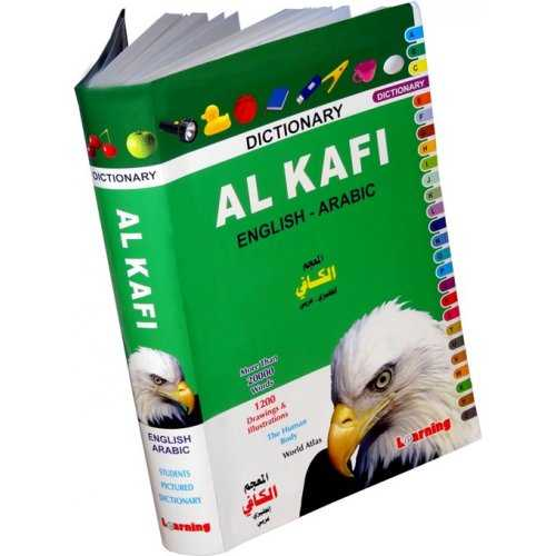 Kafi Dictionary (English/Arabic - Large Size)
