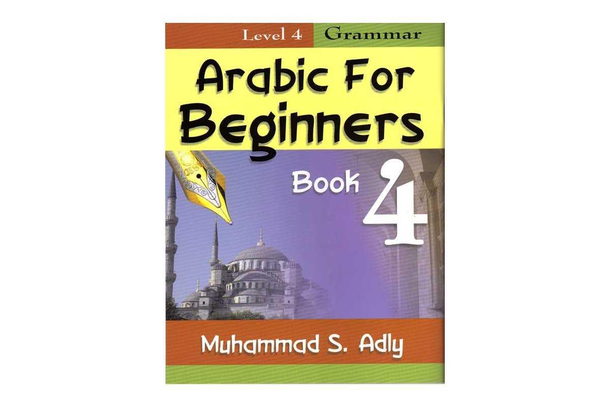 Arabic for Beginners Book 4 - Grammar