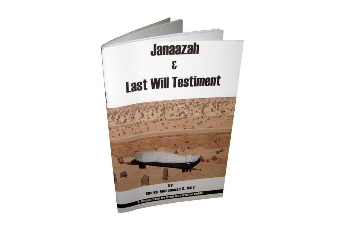 Janaazah & Last Will Testiment