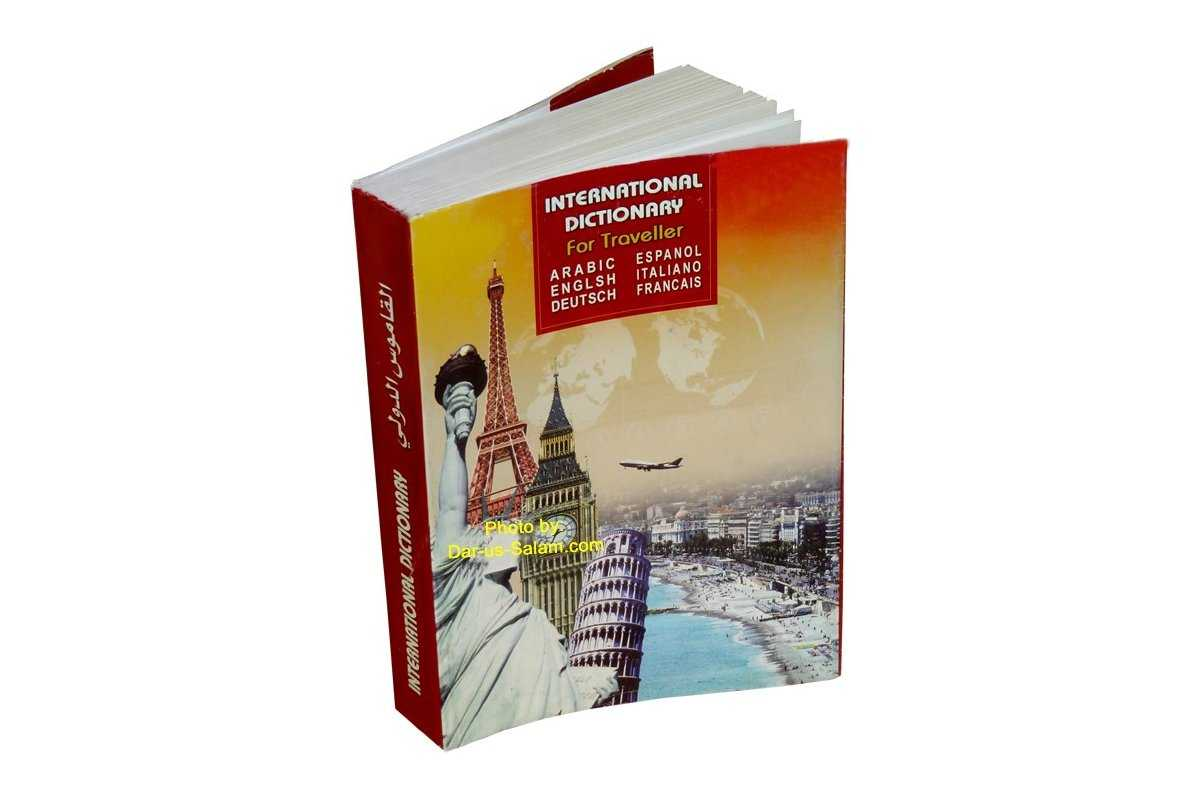 International Dictionary for Travelers