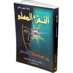Arabic: Muslim Teens