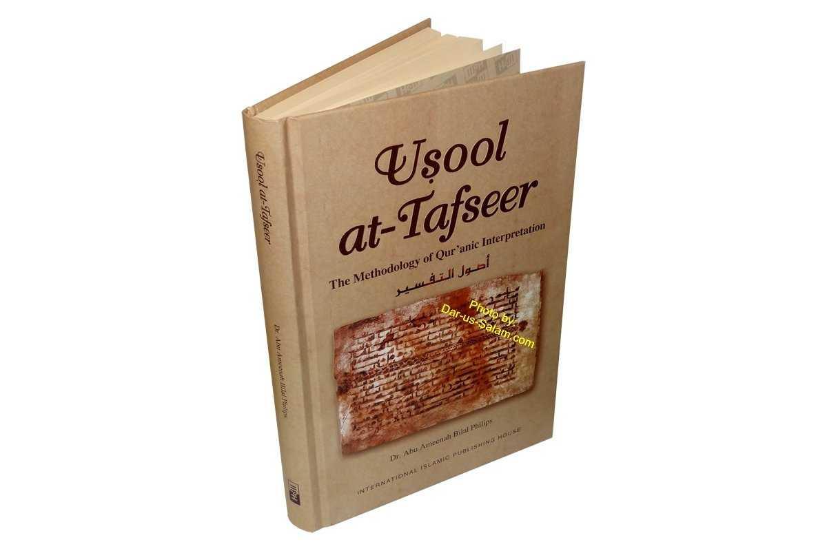 Usool at-Tafseer