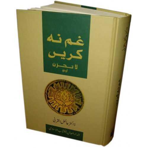 Urdu: Gham Nahe Karaian [Don't be Sad]