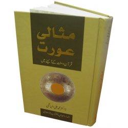 Urdu: Mesale Awarat [Ideal Muslimah]