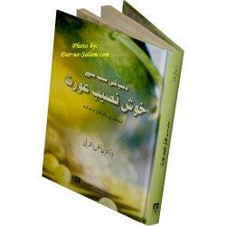 Urdu: Dunya ki sub say Khush Naseeb Aurat