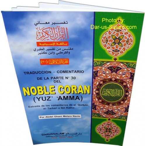 Spanish: Del Noble Coran (Yuz Amma - Part 30th)