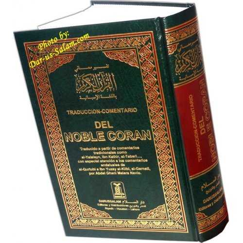 Spanish: Del Noble Coran with Arabic (Large HB)