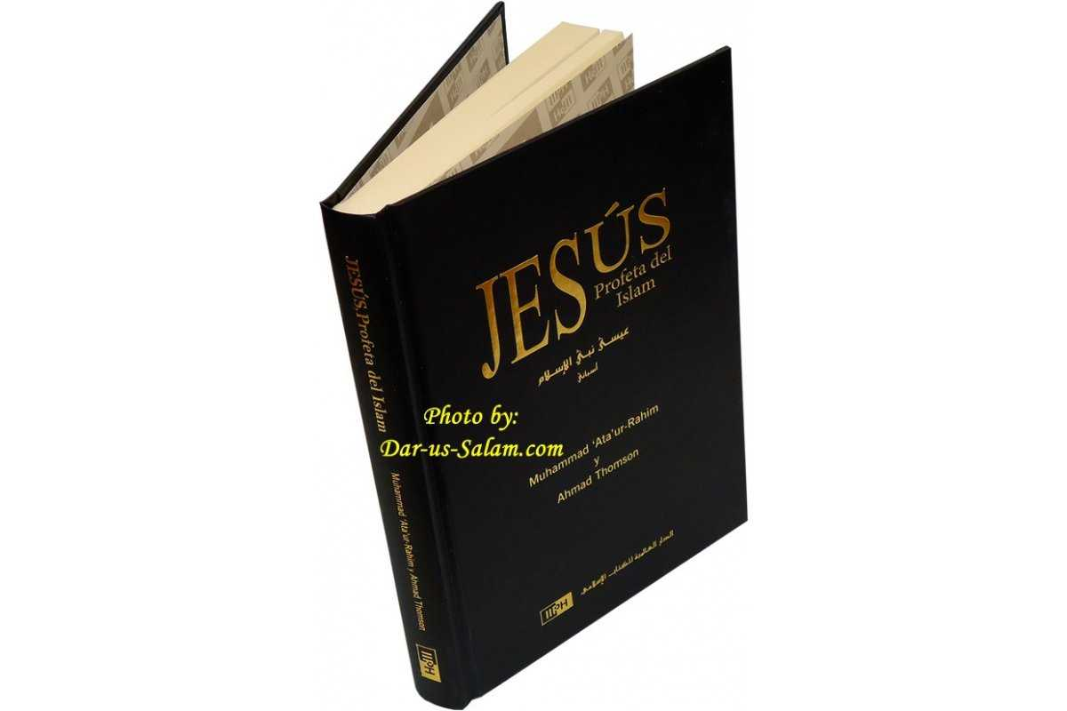 Spanish: Jesus, Profeta del Islam