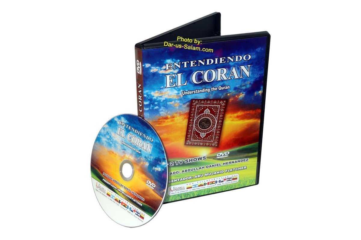 Spanish: Entendiendo El Coran (DVD)