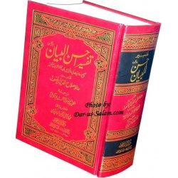 Urdu: Tafseer Ahsan-ul-Bayan (Medium HB)