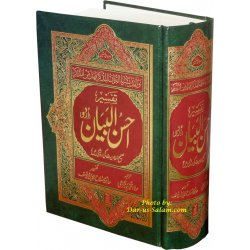 Urdu: Tafseer Ahsan-ul-Bayan with Side-by-Side Translation (6x9 HB)