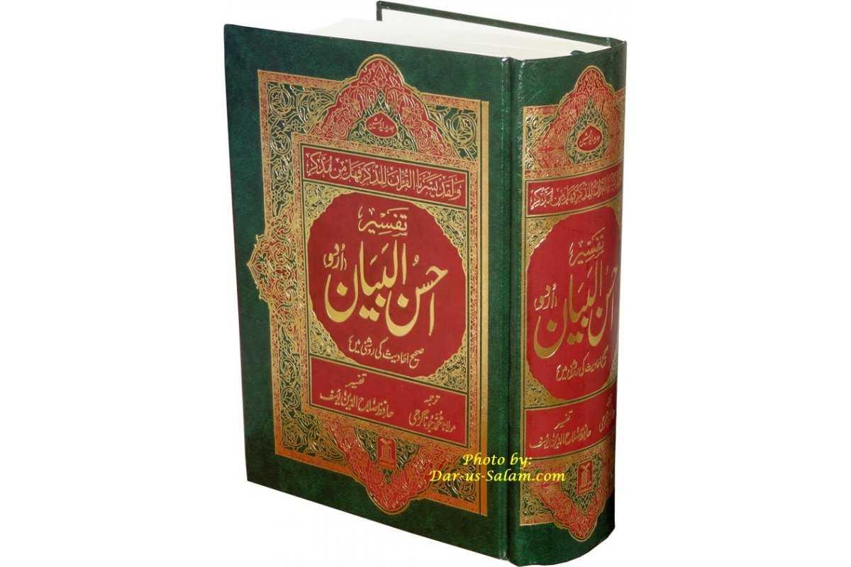 Urdu: Tafseer Ahsan-ul-Bayan with Side-by-Side Translation (6x9 HB)