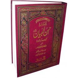 Urdu: Tafseer Ahsan-ul-Bayan (Extra Large)