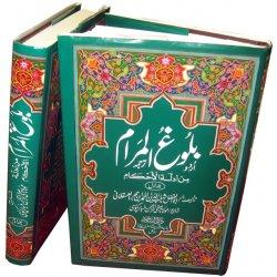 Urdu: Bulugh-ul-Maram (2 Vol. Set)