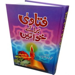 Urdu: Fatawa Brae Khawateen