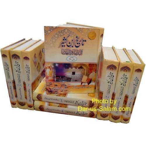 Urdu: Tareekh ibn Kathir - Al-Badayah wan-Nahayah (15 Vol. in 9 Books)