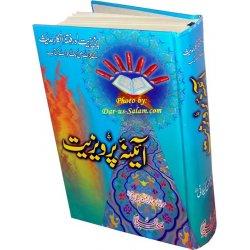 Urdu: Aynah Parvaizeyat