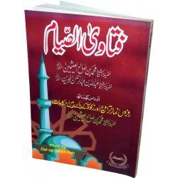 Urdu: Fatawa As-Siyam