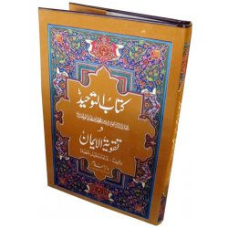 Urdu: Kitab-ut-Tawheed wa Taqwiyat-ul-Iman