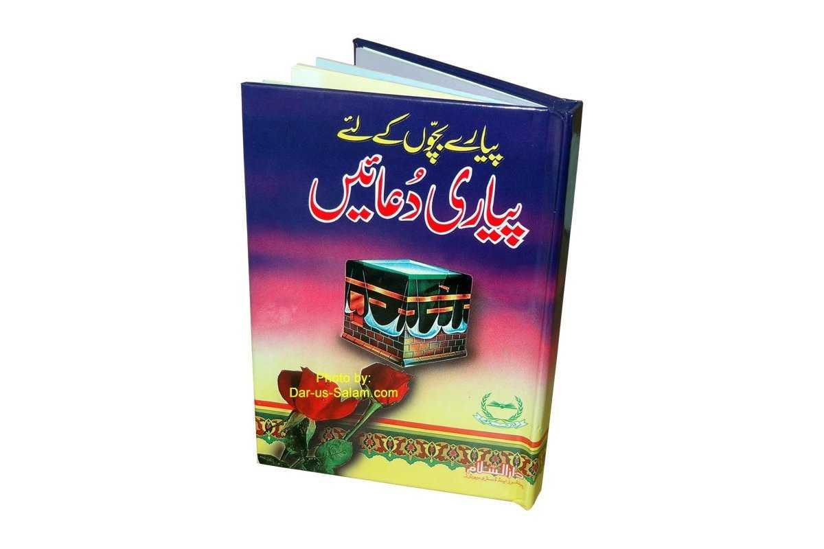 Urdu: Payare Bachchon ke liye Payari Duaen