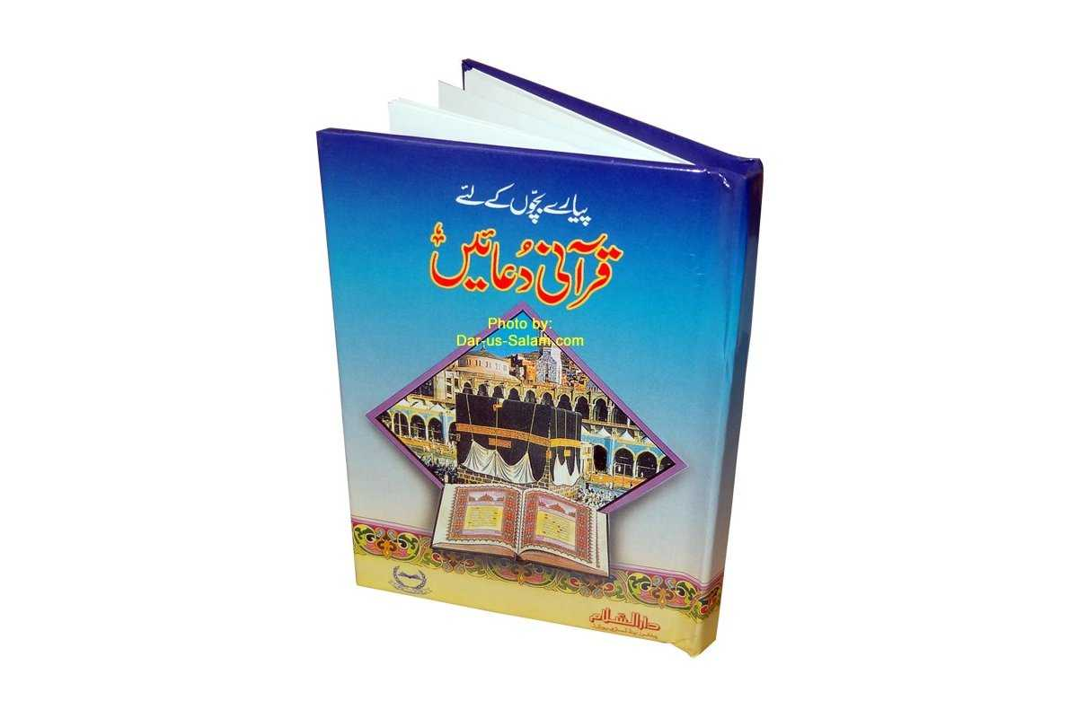 Urdu: Parey Bachchon ke Liye Qurani Duaen